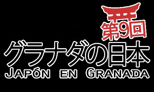 Japón en Granada Logo